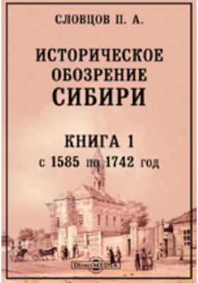 Историческое обозрение Сибири. Книга 1. С 1585 по 1742 год