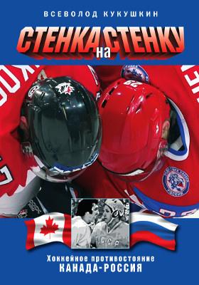 Стенка на стенку : хоккейное противостояние Канада - Россия