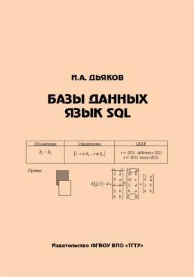 Базы данных. Язык SQL: учебное пособие