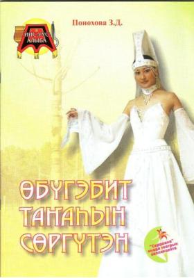 """Коллекция театра моды """"Сардана"""" = ?бугэбит танаhын с?ргутэн"""