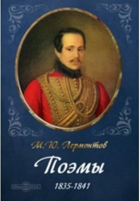 Поэмы 1835-1841