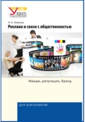 Реклама и связи с общественностью: Имидж, репутация, бренд: учебное пособие