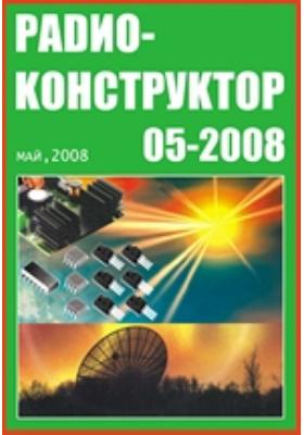 Радиоконструктор. 2008. № 5