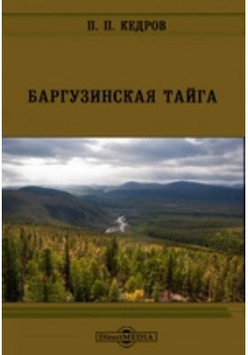 Баргузинская тайга