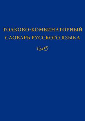 Толково-комбинаторный словарь русскогоязыка : опыты семантико-синтаксического описания  русской лексики