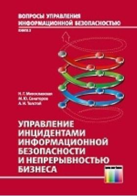 Управление инцидентами информационной безопасности и непрерывностью бизнеса: учебное пособие для вузов