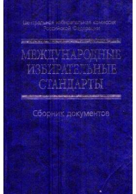 Международные избирательные стандарты: сборник документов