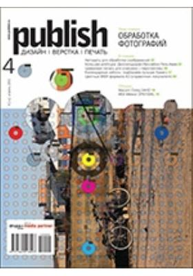 Publish : дизайн, верстка, печать. 2012. № 4