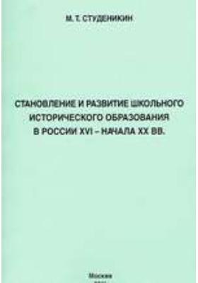 Становление и развитие школьного исторического образования в России ХVI – начала ХХ вв