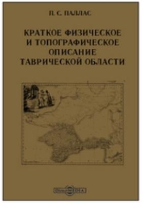 Краткое физическое и топографическое описание Таврической области: монография