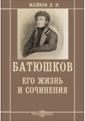 Батюшков, его жизнь и сочинения