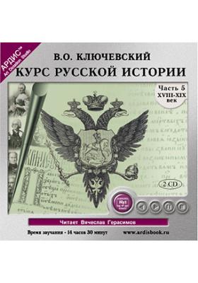 Курс русской истории. Часть 5. Диск 1
