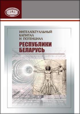 Интеллектуальный капитал и потенциал Республики Беларусь: монография