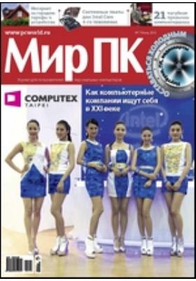 Мир ПК : журнал для пользователей персональных компьютеров. 2013. № 7