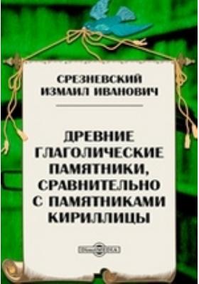 Древние глаголические памятники, сравнительно с памятниками кириллицы