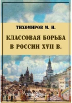 Классовая борьба в России XVII в