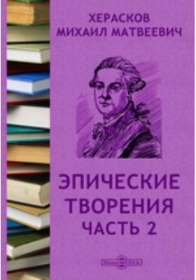 Эпические творения Плоды науки, Ч. 2. Владимир