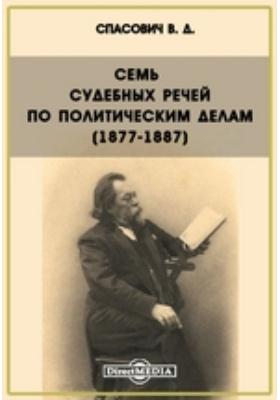 Семь судебных речей по политическим делам (1877-1887)
