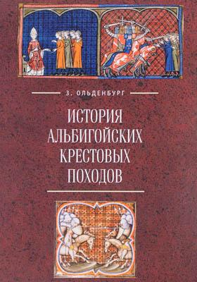 История альбигойских крестовых походов: монография