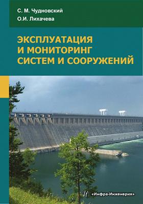 Эксплуатация и мониторинг систем и сооружений: учебное пособие