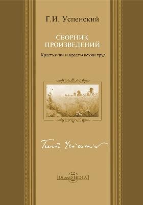 Крестьянин и крестьянский труд. Сборник произведений: художественная литература