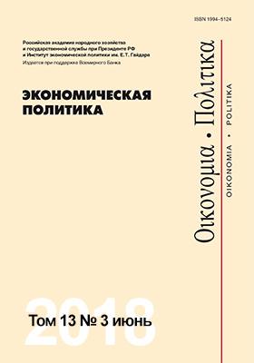 Экономическая политика: журнал. 2018. Т. 13, № 3