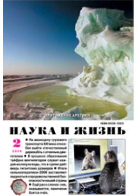 Наука и жизнь: журнал. 2008. № 2