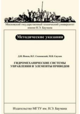 Гидромеханические системы управления и элементы приводов : Методические указания к лабораторным работам по курсу «Динамика и регулирование гидро- и пневмосистем»: методические указания