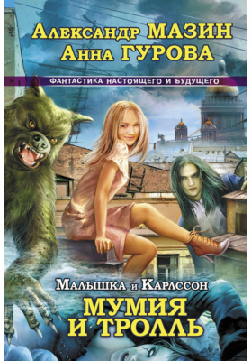 Мумия и Тролль