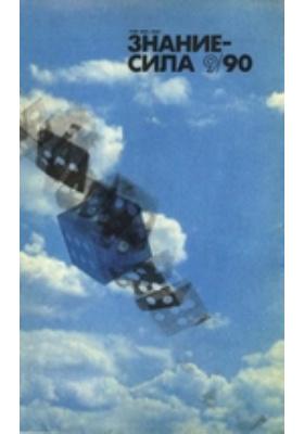 Знание-сила: журнал. 1990. № 9