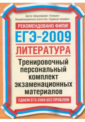 ЕГЭ-2009. Литература : Тренировочный персональный комплект экзаменационных материалов