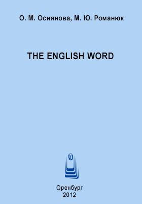 The English Word: практикум