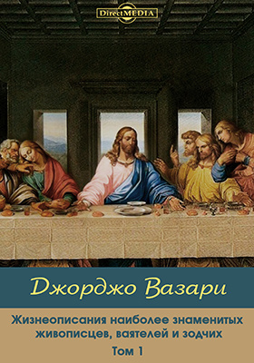 Жизнеописания наиболее знаменитых живописцев, ваятелей и зодчих. Т. 1