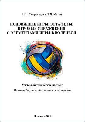 Подвижные игры, эстафеты, игровые упражнения с элементами игры в волейбол: учебно-методическое пособие