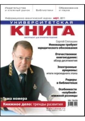 Университетская книга: информационно-аналитический журнал. 2011. март