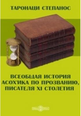 Всеобщая история Асох'ика по прозванию, писателя XI столетия