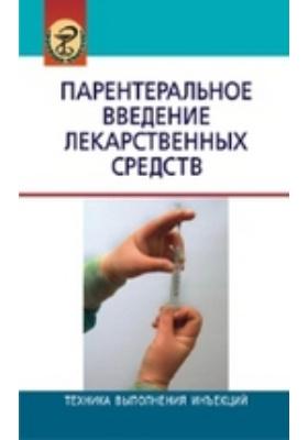 Парентеральное введение лекарственных средств: пособие