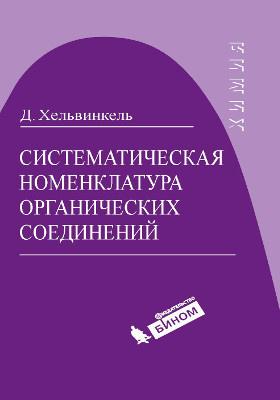 Систематическая номенклатура органических соединений = Systematic Nomenclature of Organic Chemistry