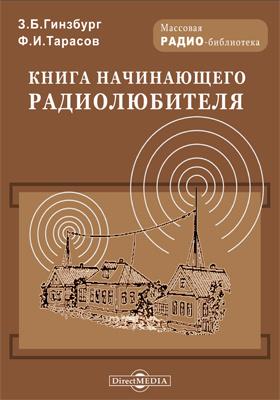 Книга начинающего радиолюбителя. Вып. 38