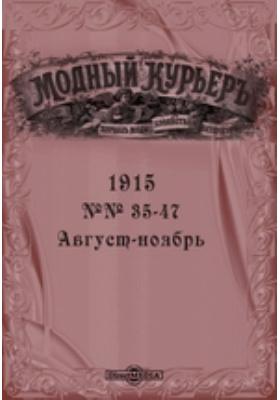 Модный курьер. 1915. №№ 35-47, Август-ноябрь