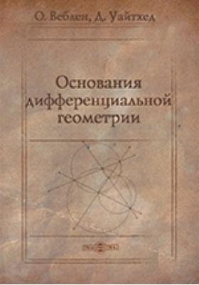Основания дифференциальной геометрии: монография