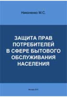 Защита прав потребителей в сфере бытового обслуживания населения