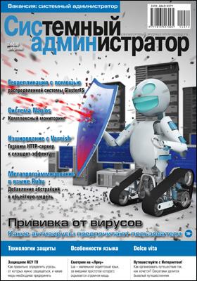 Системный администратор: ежемесячный журнал. 2014. № 12(145)