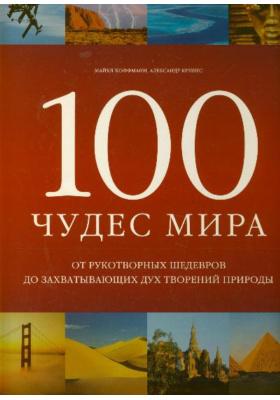100 чудес мира = 100 Wonders of the World : От рукотворных шедевров до захватывающих дух творений природы