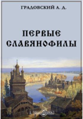 Первые славянофилы: лекции