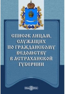 Список лицам, служащих по гражданскому ведомству в Астраханской губернии