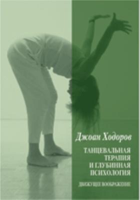 Танцевальная психотерапия и глубинная психология: монография
