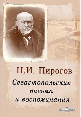Севастопольские письма и воспоминания: документально-художественная