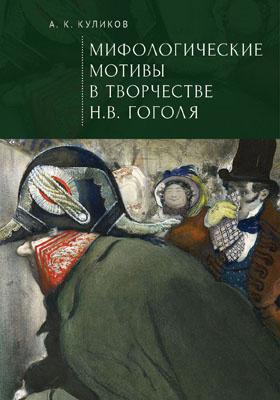 Мифологические мотивы в творчестве Н. В. Гоголя : философский анализ: монография