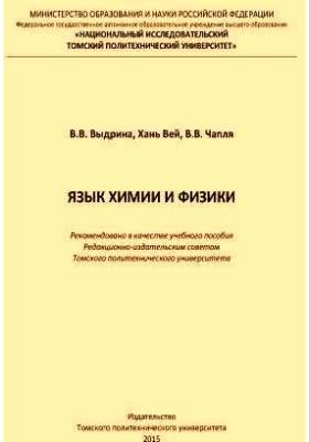 Язык химии и физики: учебное пособие
